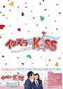イタズラなKiss〜Love in TOKYO <ディレクターズ・カット版> ブルーレイ BOX1【Blu-ray】 [ 未来穂香 ]