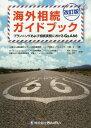 海外相続ガイドブック改訂版 [ 三輪壮一 ]