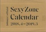 SexyZone カレンダー ([カレンダー])