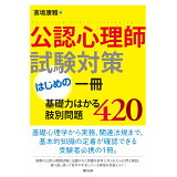 公認心理師試験対策はじめの一冊基礎力はかる肢別問題420