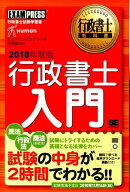 行政書士入門(2010年度版)