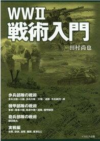 WW2戦術入門 [ 田村尚也 ]