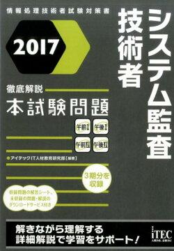 システム監査技術者徹底解説本試験問題(2017)