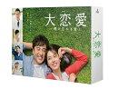 大恋愛〜僕を忘れる君と Blu-ray BOX【Blu-ray】