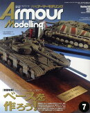 Armour Modelling (アーマーモデリング) 2015年 07月号 [雑誌]