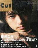 Cut (カット) 2015年 07月号 [雑誌]