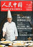人民中国 2015年 07月号 [雑誌]