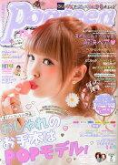 Popteen (ポップティーン) 2015年 07月号 [雑誌]