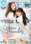Ranzuki (ランズキ) 2015年 07月号 [雑誌]