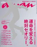an・an (アン・アン) 2015年 7/22号 [雑誌]