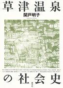 草津温泉の社会史