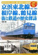京浜東北線(東京〜横浜)、根岸線、鶴見線街と鉄道の歴史探訪