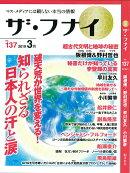ザ・フナイ(vol.137(2019年3月)