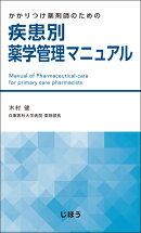 かかりつけ薬剤師のための 疾患別薬学管理マニュアル