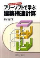 フリーソフトで学ぶ建築構造計算