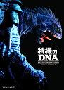特撮のDNA 平成ガメラの衝撃と奇想の大映特撮 [ 「特撮のDNA」展 制作委員会 ]