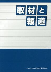 取材と報道改訂5版