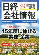 日経 会社情報 2015年夏号 2015年 07月号 [雑誌]