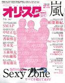 オリ☆スタ 2015年 7/6号 [雑誌]