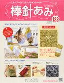 週刊 棒針あみ 2015年 7/8号 [雑誌]