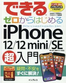 できるゼロからはじめるiPhone 12/12 mini/SE 第2世代 超入門 (できるシリーズ) [ 法林 岳之 ]