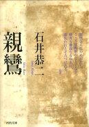 【バーゲン本】親鸞ー河出文庫