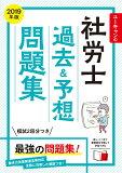 ユーキャンの社労士過去&予想問題集(2019年版) (ユーキャンの資格試験シリーズ)