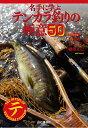 名手に学ぶテンカラ釣りの極意50 [ 片山悦二 ]