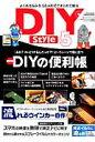 DIY Style(5) DIYの便利帳保存版 流れるウインカー自作完全ガイド/スマホ (Cartop mook)
