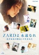 ZARDよ 永遠なれ 坂井泉水の歌はこう生まれた【Blu-ray】