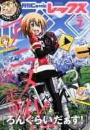 月刊 Comic REX (コミックレックス) 2015年 07月号 [雑誌]