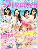 SEVENTEEN (セブンティーン) 2015年 07月号 [雑誌]