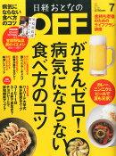 日経おとなの OFF (オフ) 2015年 07月号 [雑誌]