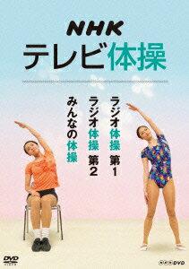 NHKテレビ体操 ラジオ体操 第1 ラジオ体操 第2 みんなの体操 [ 多胡肇 ]
