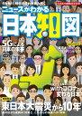 ニュースがわかる日本知図(2021) なるほど地図帳日本 巻頭特集:東日本大震災から10年 あの日から復興の10年と、 […