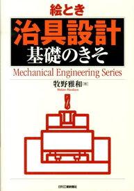 絵とき治具設計基礎のきそ (Mechanical engineering series) [ 牧野雅和 ]