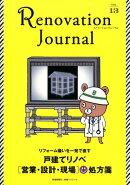 【謝恩価格本】リノベーション・ジャーナルvol.13