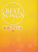 BEST SONGS(5)新版