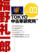 福野礼一郎TOKYO中古車研究所(Vol.03)