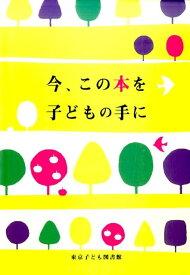 今、この本を子どもの手に [ 東京子ども図書館 ]