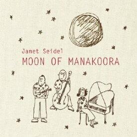 マナクーラの月 [ ジャネット・サイデル ]