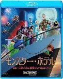モンスター・ホテル クルーズ船の恋は危険がいっぱい?!【Blu-ray】