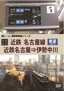 【前面展望】近鉄 普通 名古屋線 近鉄名古屋→伊勢中川