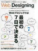 Web Designing (ウェブデザイニング) 2015年 07月号 [雑誌]