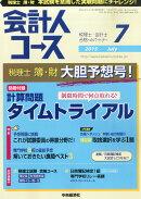 会計人コース 2015年 07月号 [雑誌]