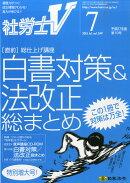 社労士V 2015年 07月号 [雑誌]