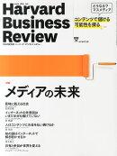 Harvard Business Review (ハーバード・ビジネス・レビュー) 2015年 07月号 [雑誌]