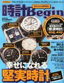 時計 Begin (ビギン) 2015年 07月号 [雑誌]