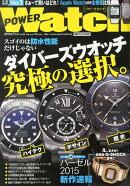 POWER Watch (パワーウォッチ) 2015年 07月号 [雑誌]