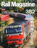 Rail Magazine (レイル・マガジン) 2015年 07月号 [雑誌]